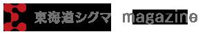 静岡県でのお仕事探しは東海道シグマにお任せ